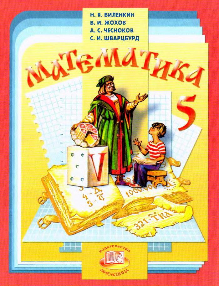 Решебник по математике 5 класс н.я.виленкина смотреть сейчас онлайн абсолютно бесплатно